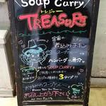 スープカレー トレジャー -