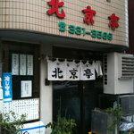9529940 - 北京亭