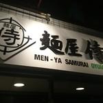 麺屋 侍 - 決して緑の看板の『侍』とは関係ありません!!