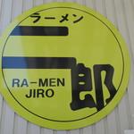 ラーメン二郎 - 二郎ロゴ