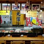 寿司の丸信 -