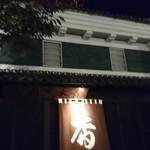 すし崇 - 満月でした 夜の長野市    お香の店