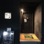 なもバー - お店