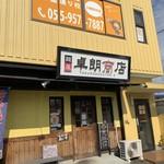 麺屋 卓朗商店 - 外観