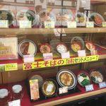 名代 富士そば - 名代富士そば西荻窪店(杉並区)食彩品館.jp撮影