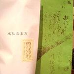 川端道喜 - 御ちまき・手に入れました。