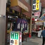 大阪難波 自由軒 - 外観