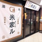 米と魚 酒造 米家ル - 外観写真: