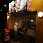 麺屋 婆娑羅 - 外観
