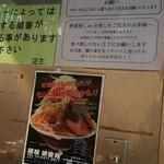 麺屋 婆娑羅 - 食べ方