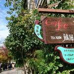 THE FUJIYA GOHONJIN - 青空が きれい     建物の半地下には カフェも あります