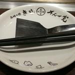 戸田亘のお好み焼 さんて寛 - 皿など