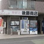 後藤商店 -