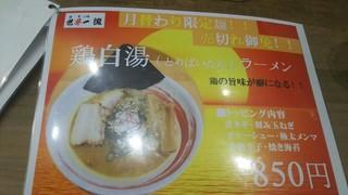 らーめん 世界一 - 鶏白湯ラーメン メニュー