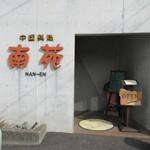 中國料理南苑 - 外観