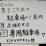 cafe まごころ米て -