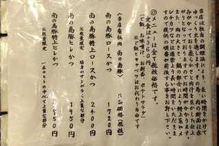あげづき - メニュー(とんかつ)