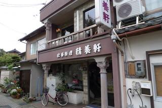 レストラン 精養軒
