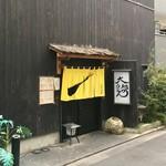 大地のうどん - [2018/10]大地のうどん 東京馬場店