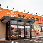 95325574 - はなまるうどん 高松円座店