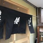 手打ちうどんの店倭 - 西元町の、手打ちうどんのお店です(2018.10.27)