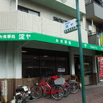 淀ヤ食堂 - お店の外観