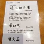 95330816 - 替え玉メニュー