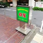 オックス -