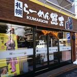 札幌ラーメン熊吉 - 店舗外観