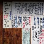 はかたや木鶏 - 料理写真: