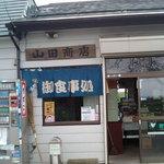 山田商店 - こんな感じ。