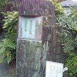 9534964 - 中村汀女が「田むらの梅」を賞味している句が刻まれている碑