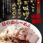 日の出らーめん - 11月限定メニュー『きのことネギ味噌の秋旨まぜそば』¥890(大盛り無料!)