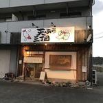 天ぷら三丁目 - 店を出る頃には、電気も点いて、良い感じ