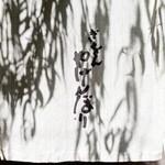 やげんぼり - 暖簾