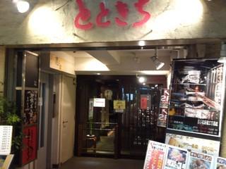 とときち 新宿三丁目店 - 入口