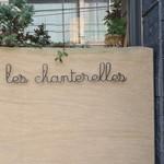 シャントレル - 入口看板