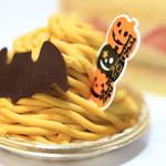 ドエル - かぼちゃのモンブラン