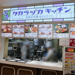 タカラヅカキッチン -