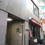 スパゲティながい - 中川ビル2F