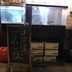 津軽海峡鮮魚店 -