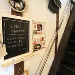ni:no - ウワサの階段