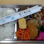 とっちゃん - 料理写真:おまかせ弁当 500円