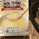 グリルキャピタル東洋亭 -