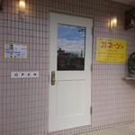 ガネーシャ - 店舗入口