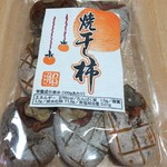 道の駅 吉野路大塔 - 料理写真:焼干し柿