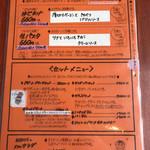 Wainandopasutashokudoutanaka - ランチメニュー(その1)