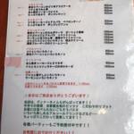 Wainandopasutashokudoutanaka - ランチメニュー(その2)