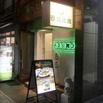西北拉麺 - たまに行くならこんな店は、東京都内で流行りの兆しを見せている「蘭州拉麺」の中国・厦門市版が楽しめる「西北拉麺」です。