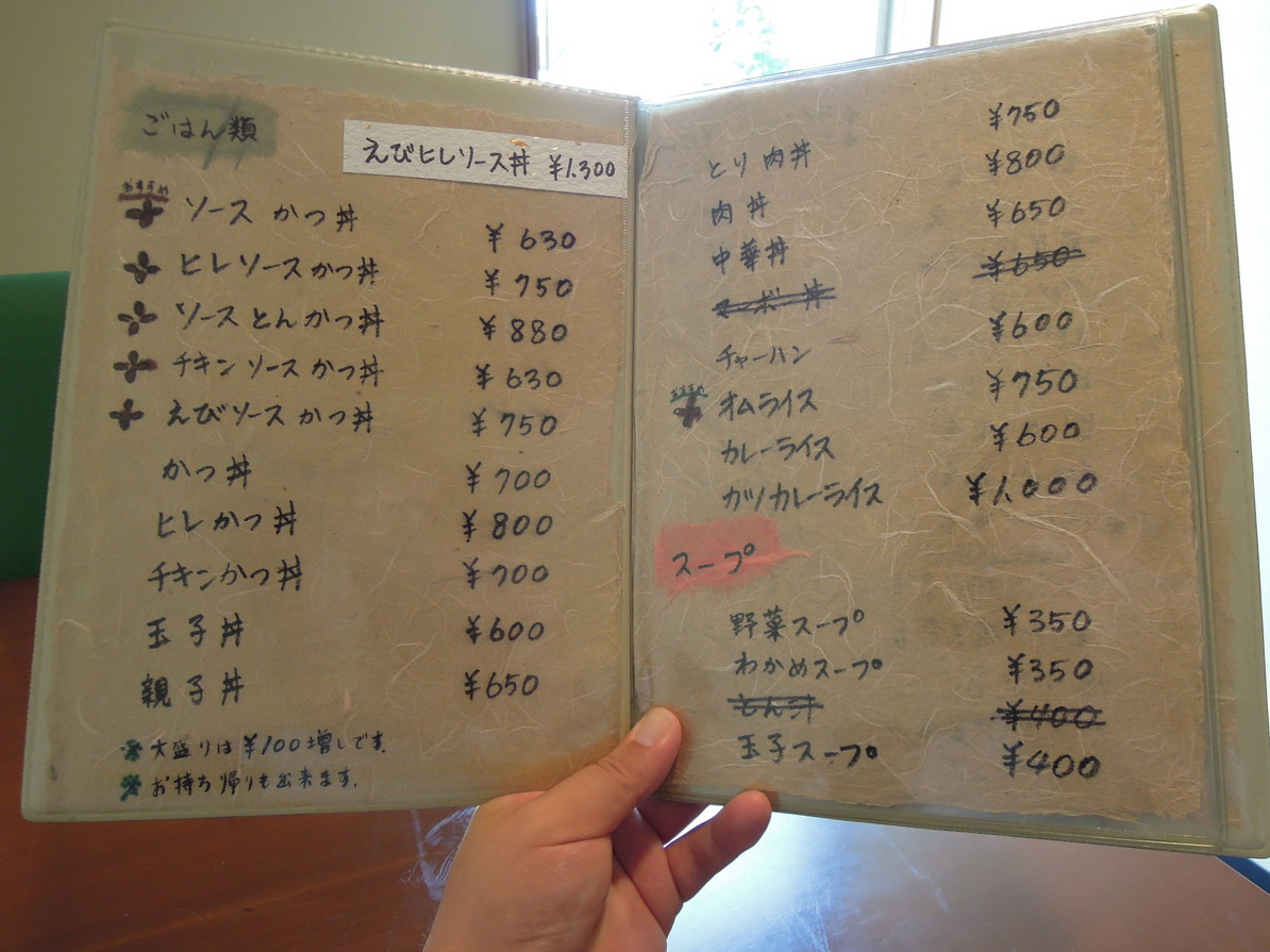 冨士山食堂